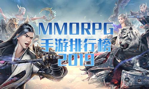 MMORPG手游排行榜2019