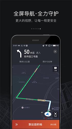 滴滴出行车主版app截图1