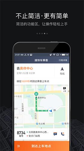 滴滴出行车主版app截图3