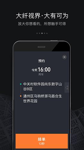 滴滴出行车主版app截图5