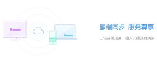 QQ输入法纯净版特色