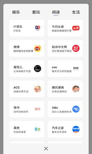宙斯浏览器app截图2