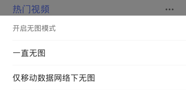 手机QQ浏览器看不到图片3