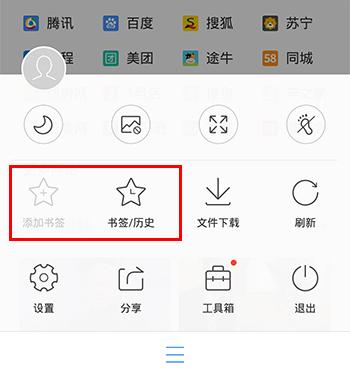 手机QQ浏览器怎么添加书签2