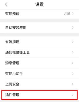 手机QQ浏览器怎么管理插件3