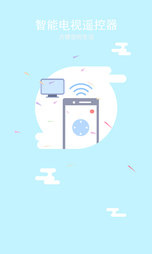 电视遥控器app截图1