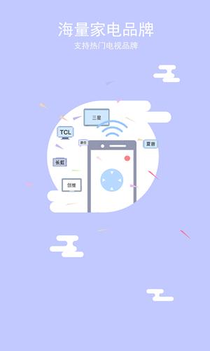 电视遥控器app截图2