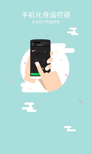 电视遥控器app截图3