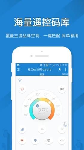 遥控精灵app手机版截图1