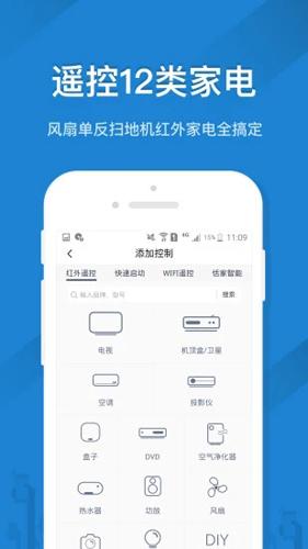 遥控精灵app手机版截图2