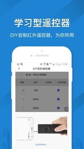 遥控精灵app手机版截图4