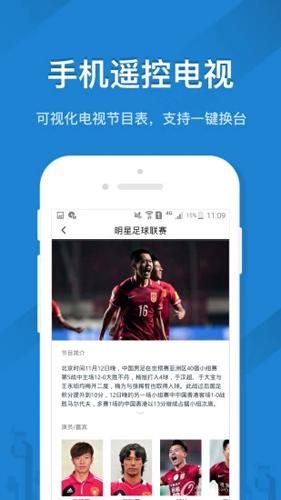 遥控精灵app手机版截图5