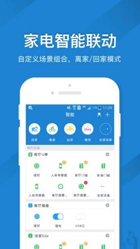 遥控精灵app手机版截图3