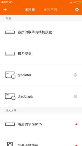 小米遥控器app安卓版截图2