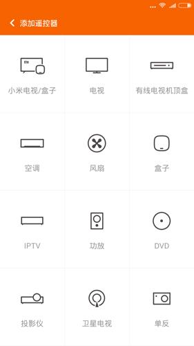 小米遥控器app安卓版截图1