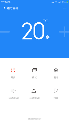 小米遥控器app安卓版截图4