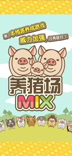 养猪场mix苹果版截图1