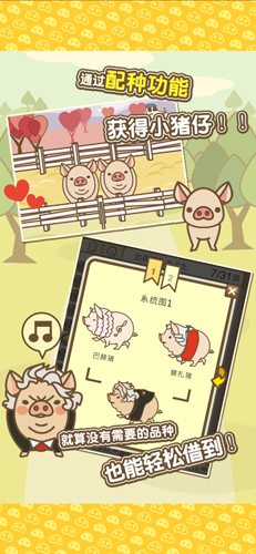 养猪场mix苹果版截图3