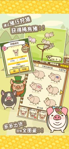 养猪场mix苹果版截图4