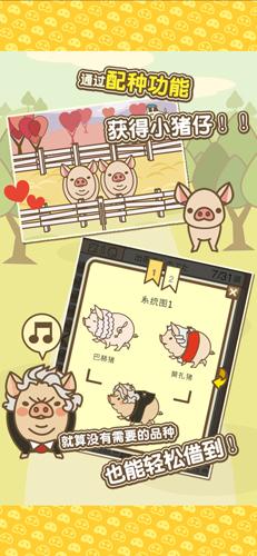养猪场MIX汉化版截图3