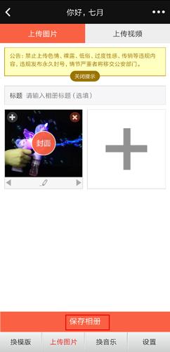 動感相冊app圖片2