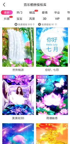 動感相冊app圖片5