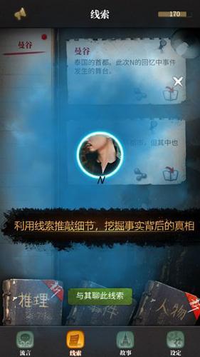 流言侦探番外篇:曼谷暴雨截图5