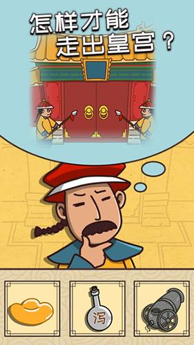 皇上请留步截图1