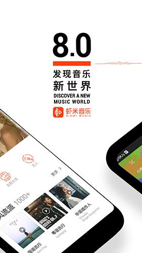 虾米音乐TV版截图5