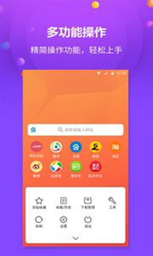 千橙浏览器app截图1