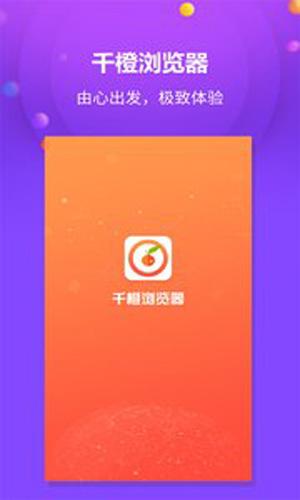 千橙浏览器app截图2