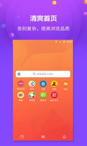 千橙浏览器app截图4