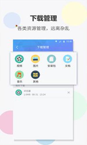 FAST浏览器app截图3