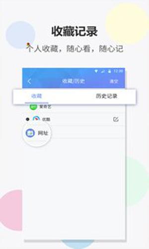 FAST浏览器app截图2