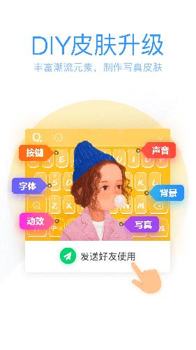 QQ输入法谷歌版截图2