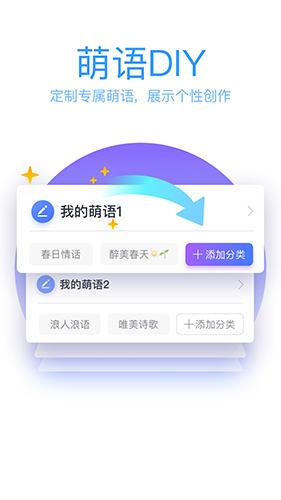 QQ输入法谷歌版截图1