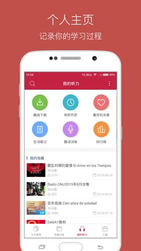 每日西班牙语听力app截图2