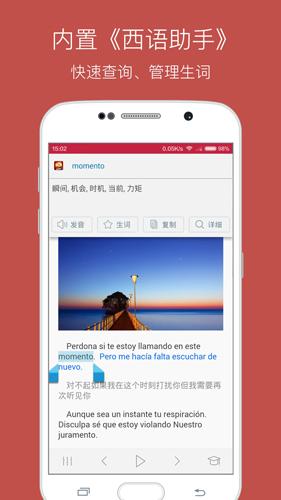 每日西班牙语听力app截图3