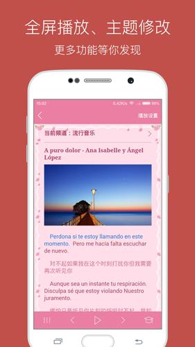 每日西班牙语听力app截图5