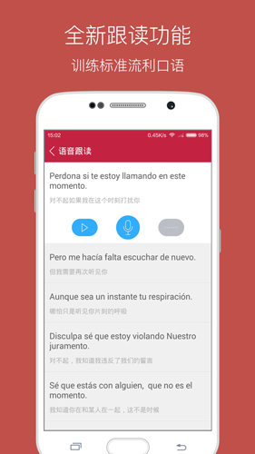 每日西班牙语听力app截图4