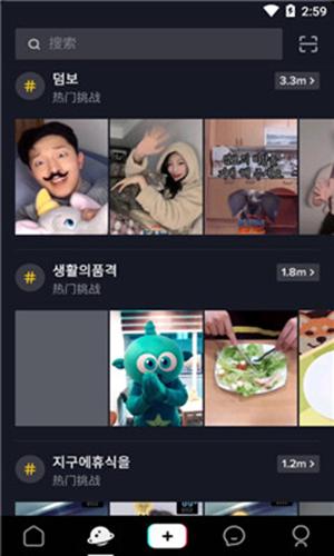 tiktok韩国版截图1