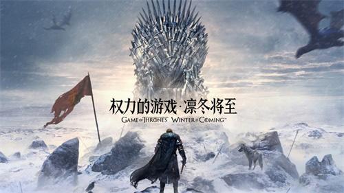 权力的游戏 凛冬将至6