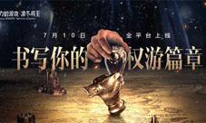 《权力的游戏 凛冬将至》手游今日不删档!