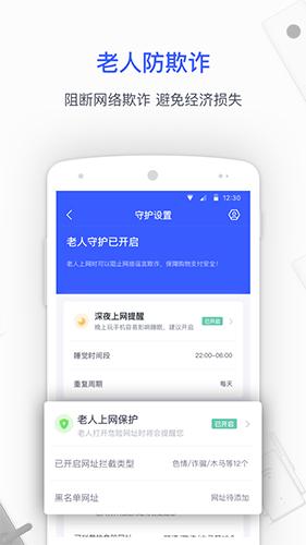 360家庭防火墙app截图5