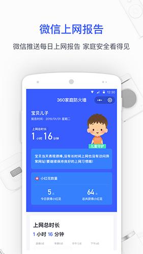 360家庭防火墙app截图3