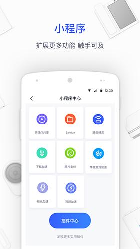 360家庭防火墙app截图2