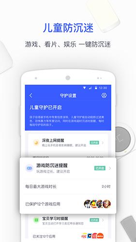 360家庭防火墙app截图1