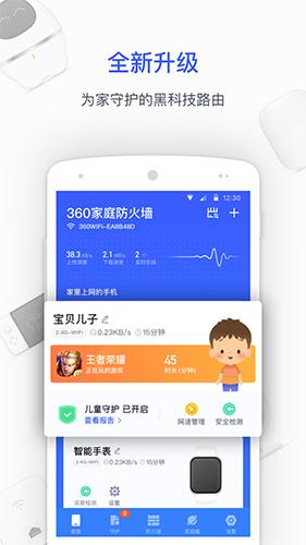 360家庭防火墙app截图4