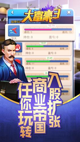 大富豪3截图4