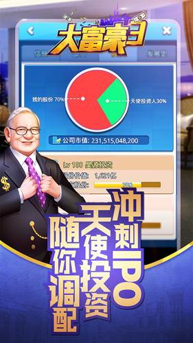 大富豪3截图5